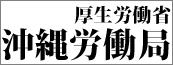 沖縄労働局