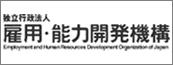 雇用・能力開発機構