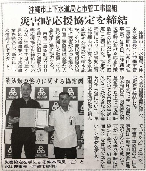 沖縄建設新聞2020.09.16(水)掲載